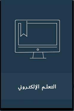 Elearning Filled - E-Learning - Arabic
