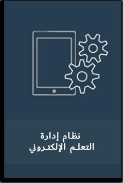 LMS Filled 1 - LMS - Arabic
